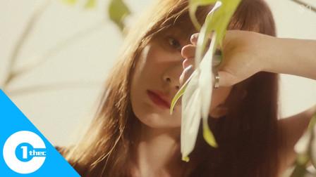 [MV] TAEYEON 泰妍《四季 Four Seasons》1TheC 韩语中字