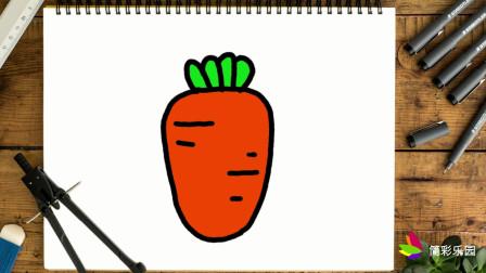 胡萝卜简笔画 幼儿早教绘画 胡萝卜画画教程