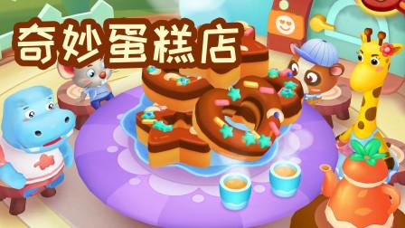 可乐姐姐玩游戏 奇妙蛋糕店 美味的甜甜圈 一起为小伙伴们制作吧