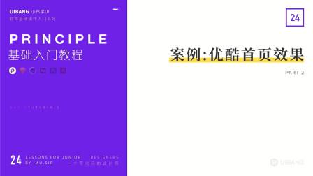 24 优酷首页效果二 - Principle基础入门教程 [UIBANG出品]
