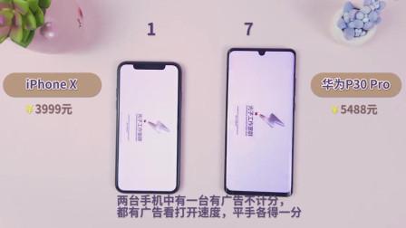 安卓手机不如苹果?华为P30Pro速度对比iPhoneX,国产真强!