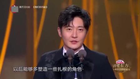 郭京飞荣获年度突出表演剧星,上来就是一句:雷佳音,我拿了