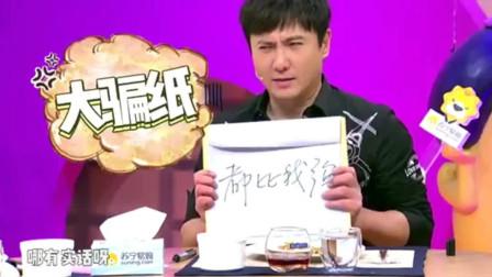 饭局的诱惑:沈腾被迫评价宋小宝贾玲小岳岳,老江湖上线玩心眼