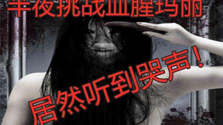 【GG部】半夜挑战血腥玛丽 居然听到了哭声!