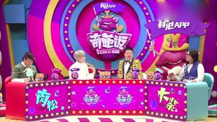 奇葩说:许晴是北京老炮时代的大飒蜜?马东:这个只能背后说,当面还是说公主你好