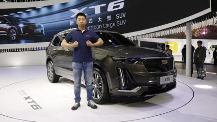 2019上海车展视频评车:上汽通用凯迪拉克XT6