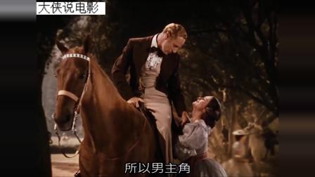 介紹一部嫁了三個老公的電影《亂世佳人 Gone with the Wind》