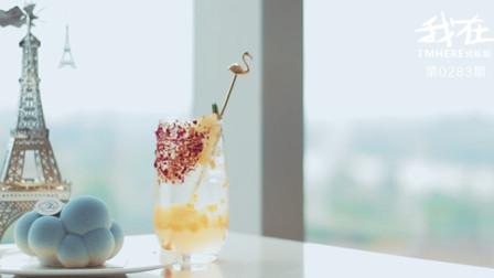 台湾女生的深圳小巴黎 打造专属的法式甜品浪漫