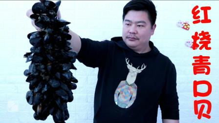 麻辣海鲜吃腻了,换一下口味,红烧青口贝,做法简单,好吃不上火