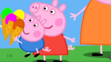 超好吃!小猪佩奇一家人怎么都在吃冰淇淋?究竟他们还去哪里玩了呢?画画填色游戏