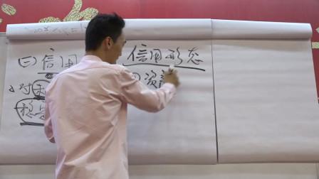 王紫杰:资产信用融资的关键《一》
