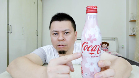 """李大神 试喝""""樱花可乐"""",瓶子很高大上,樱花味呢?"""
