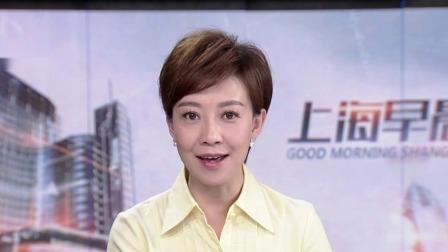 上海早晨 2019 上海:养老服务平台下月开通  全市养老床位在线查