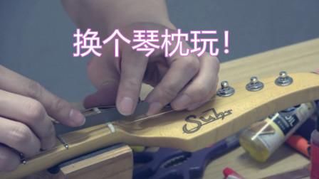 超实用吉他调教:琴枕的更换与调节!