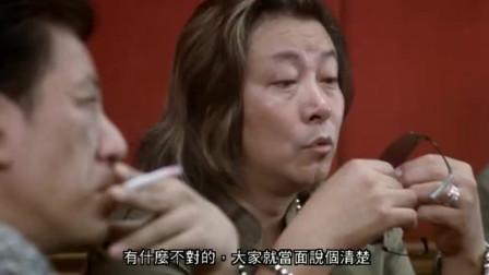 香港黑帮电影:黑帮老大陈小春开会非常嚣张,老一辈大佬只有被骂的份