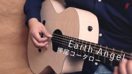 【指弹】不可能有这么还原!押尾光太郎【Earth Angel】连接宇宙的混响
