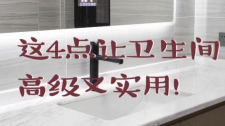 猜猜仅卫生间洗漱区要花多少钱?大理石台面,LED浴室镜太高级了!