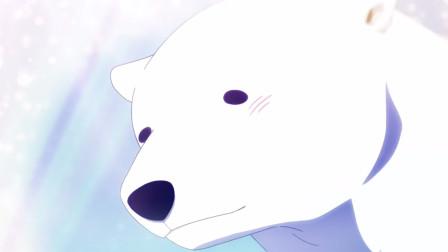 【动画】恋爱的白熊「地球是圆的」篇