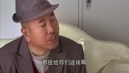 乡村爱情:刘能官瘾真大!听见一水公司缺副总,刘能:我,我呀!