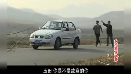 乡村爱情:车坏了刘能和他媳妇一起推车,女婿自己开车走了!