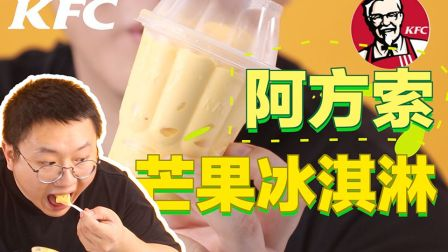 新品试吃【肯德基阿方索芒果冰淇淋杯】芒果味应该不会出错吧!?