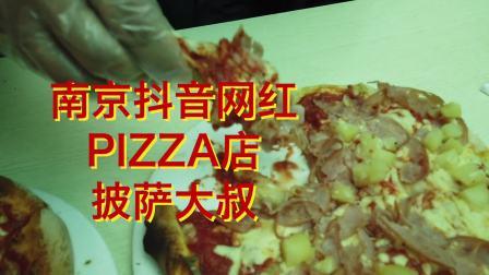 """探店【南京网红披萨店""""披萨大叔】深藏在菜场的小角落,便宜料还足!"""
