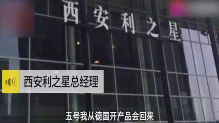 西安奔驰4S店总经理道歉录音,声称刚从国外回来,女车主愤怒反击!