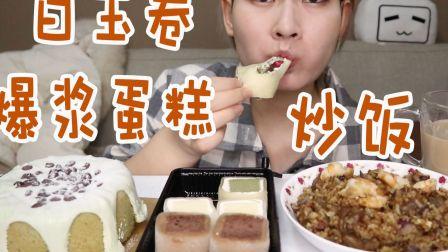 第一次吃白玉卷居然这么好吃?还有爆浆蛋糕和大虾炒饭吃播【小陆的陆吃】