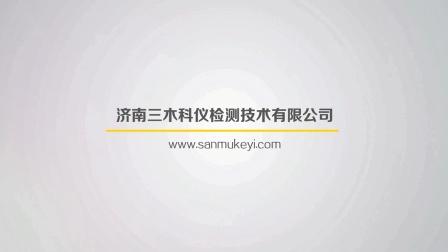 CSM900系列超声波探伤仪操作培训视频(焊缝篇完整版)【三木科仪】