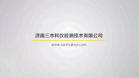 CSM900系列超声波探伤仪操作培训视频,按键功能介绍及使用说明【三木科仪】