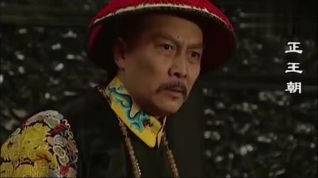雍正王朝:八王起兵造反隆科多叛变,朝堂上公然和雍正对抗!