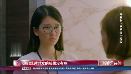 """可刚可柔!乔欣""""现实""""职场打拼记 SMG新娱乐在线 20190416 高清版"""