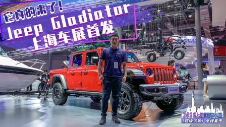 它真的来了! Jeep Gladiator上海车展首发