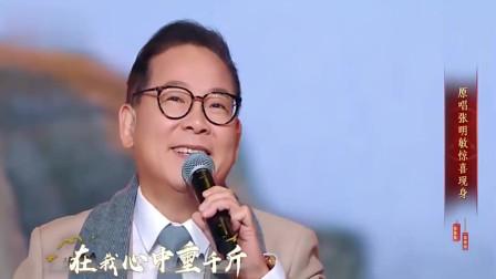 华晨宇最好听的一首歌我的中国心,帅出另一个高度