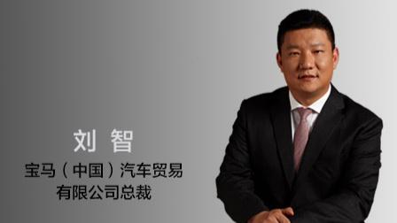 宝马(中国)汽车贸易有限公司总裁 刘智