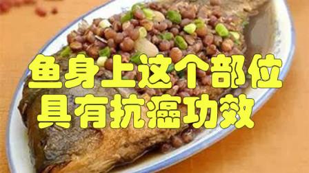 鱼身上这个部位具有抗癌功效,常吃还能长寿,可惜很多人都丢掉了