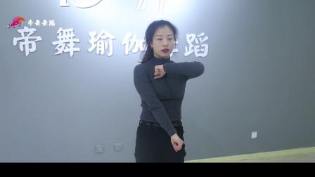 抖音网红舞蹈教学(一)