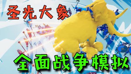 【逍遥小枫】圣光大象!你被强化了,快去送! | 全面战争模拟器:正式版#7