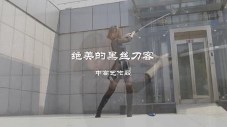 中高艺高跟丝袜作品《绝美的黑丝刀客》精彩视频