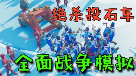 【逍遥小枫】大完结!最后绝杀的投石车! | 全面战争模拟器:正式版#8