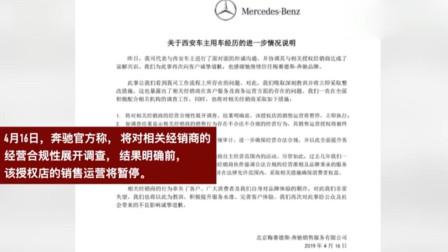 西安利之星奔驰4S店员工称:已接到停业通知,暂停销售业务,售后正常!