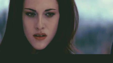 暮光之城4:阿罗看到了蕾妮斯梅,很惊讶的发出声?