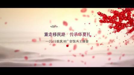 2019重庆湖广会馆禹王庙会之传统礼仪宣传片