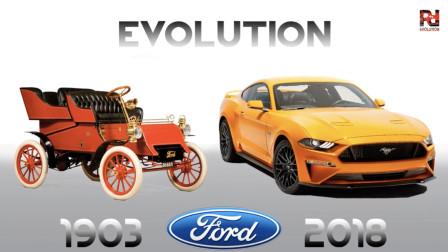 福特汽车演化(1896 - 2018)[福特历史]