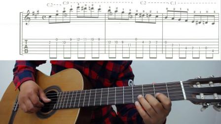 古典吉他教学 卡尔卡西古典吉他教程 把位练习 第一课