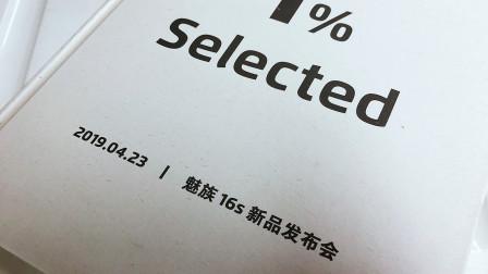魅族16s邀请函来了:这次竟然是一本无字天书?