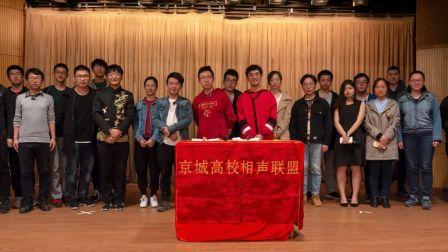 笑聚北航——京城高校相声联盟北航专场