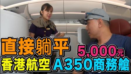 香港航空商务舱也太便宜了吧!A350商务仓初体验!直接躺着飞行!