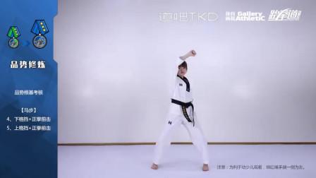 2019中国跆拳道协会级位晋升考核四级-蓝带(参考)