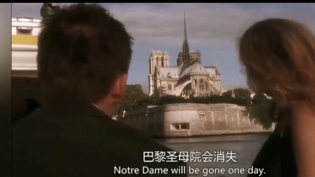 《巴黎圣母院》 这场大火又唤起我对你的记忆